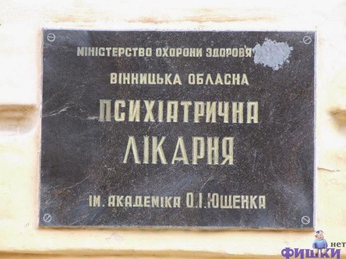 """""""Господи, какая же у нас огромная страна, и как много дураков..."""", - Аваков прокомментировал конфликт в Виннице - Цензор.НЕТ 1799"""