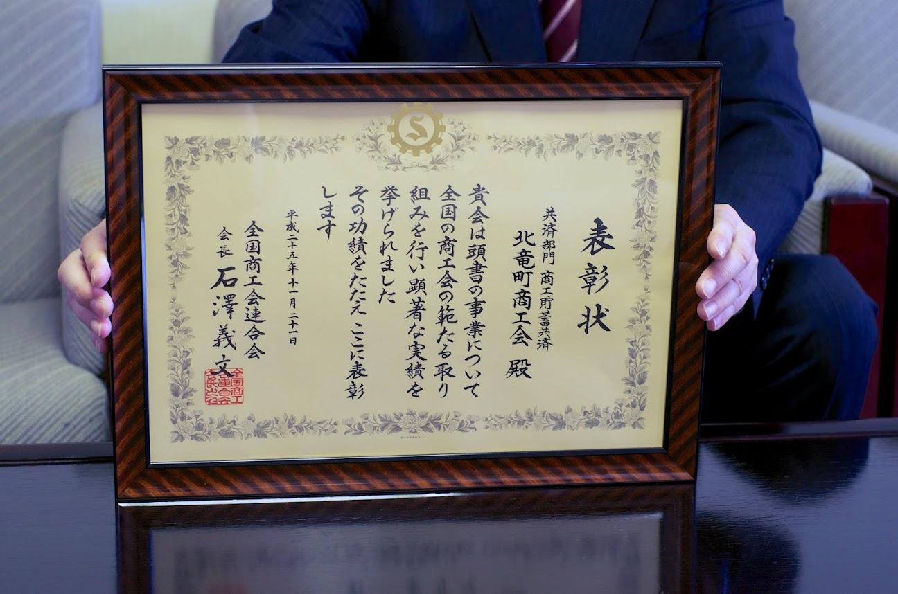 表彰状(2013年)全国商工会連合会