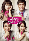 Movie poster for Cyrano Agency 시라노;연애조작단