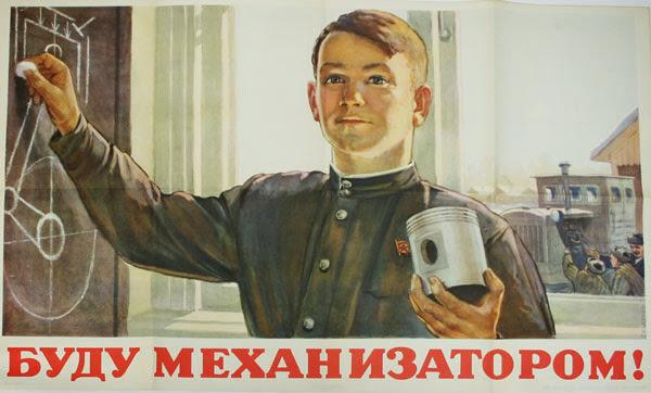плакат, ссср, история, музей детства, XX век