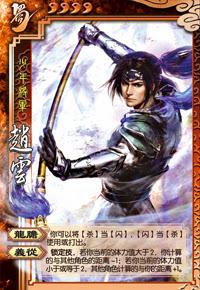 Zhao Yun 3