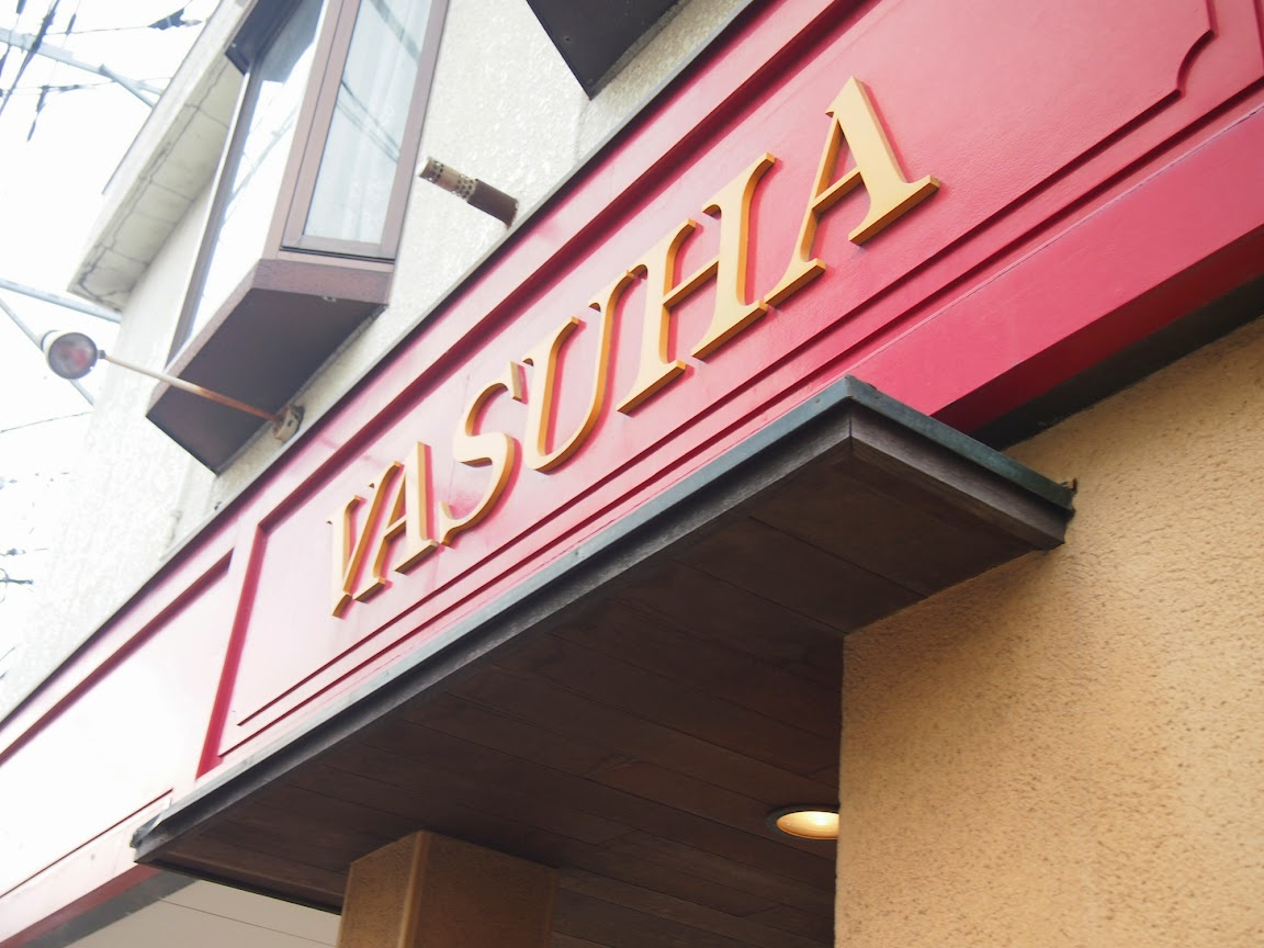 ロシア家庭料理のバスハへ行ってきました