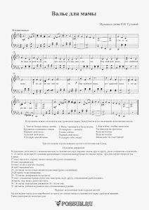 """Песня """"Вальс для мамы"""". Музыка  М.И. Суховой: ноты"""