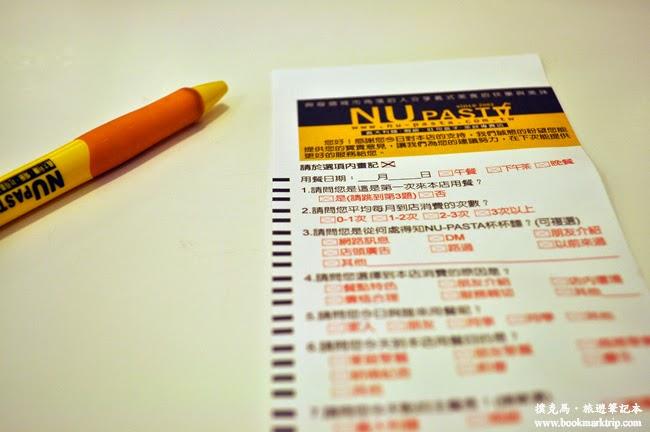 NU-PASTA顧客滿意度調查表