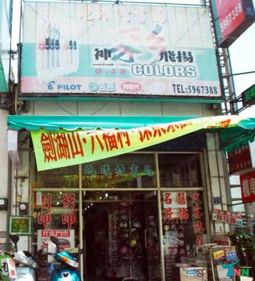 斗南火車站附近 地球村書局可租機車