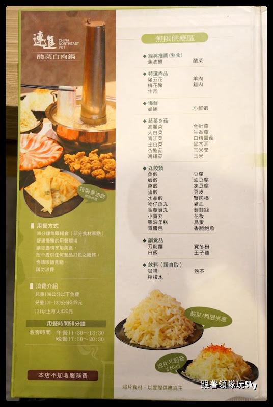 桃園美食推薦-前台電 電勵進酸菜白肉鍋主廚進駐【連進酸菜白肉鍋吃到飽】