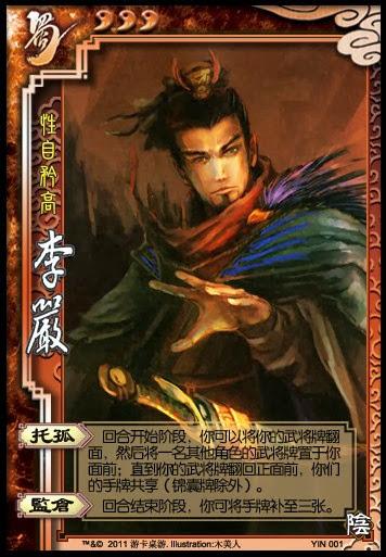 Li Yan 5