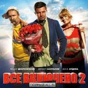 Смотреть онлайн фильм Всё включено 2 в хорошем качестве HD 720