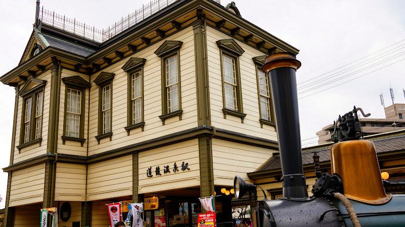 道後温泉駅 写真1