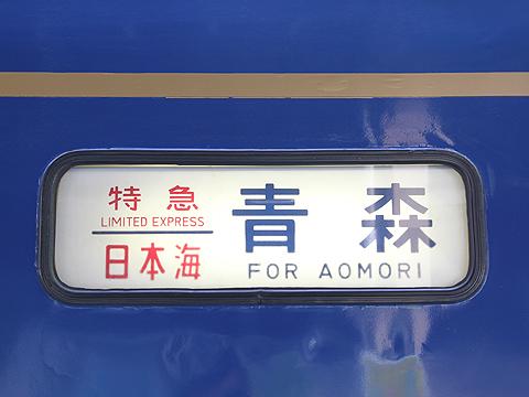 JR寝台特急「日本海」 4001レ 24系客車 方向幕(青森駅にて)