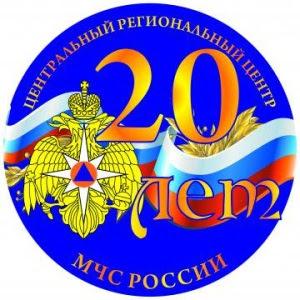 Велопробег, посвященный 20-летию ЦРЦ МЧС России
