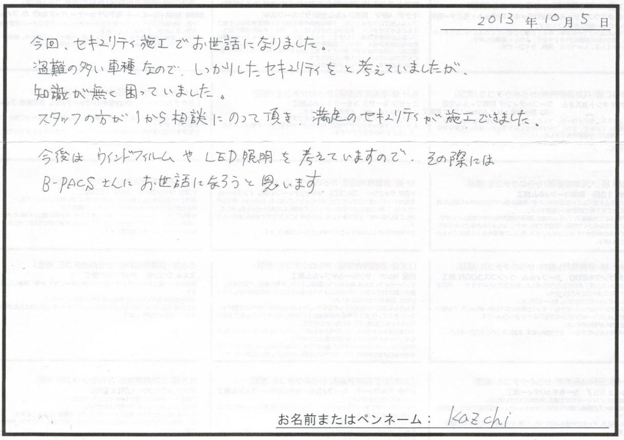 ビーパックスへのクチコミ/お客様の声:kazchi 様(京都市下京区)/トヨタ レジアスエース