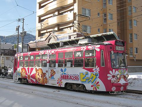 札幌市電 254号 不動産ビック ラッピング