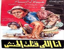 فيلم انا اللى قتلت الحنش