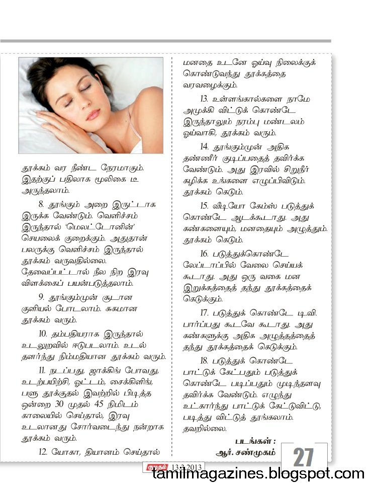Get a Good Night Sleep tips in Tamil from Kumudam from the Tamil