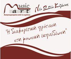Musicart - Νέο Ωδείο Κοζάνης:  Έναρξη μαθημάτων