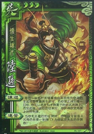 Lu Xun 15