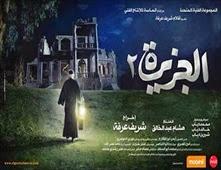 اعلان فيلم الجزيرة 2