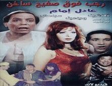 فيلم رجب فوق صفيح ساخن