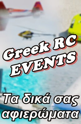 Greek RC Events