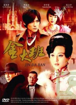 Phim Vũ Nữ Kim Đại Bang - The Last Night Of Madam Chin