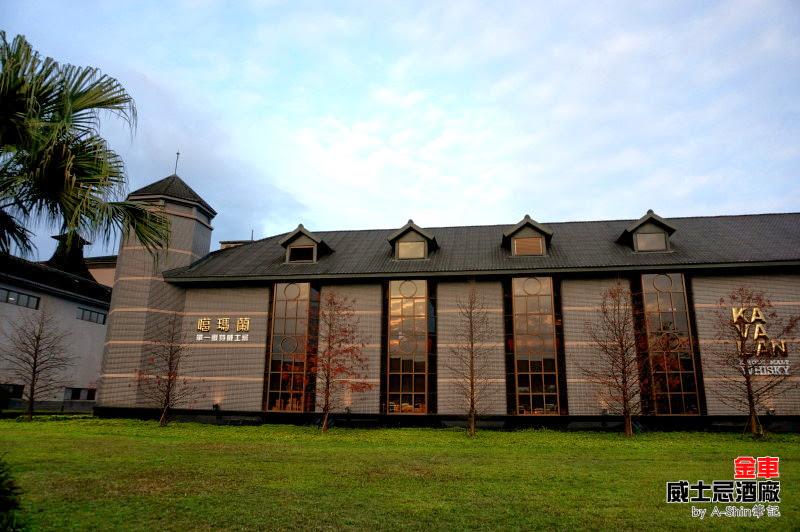 金車威士忌酒廠|不只金車伯朗咖啡有名,宜蘭員山鄉的金車酒廠知名度也響叮噹!對了,這是一間觀光工廠唷~