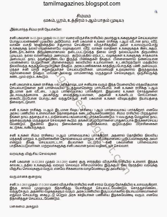 Sani peyarchi 2014 to 2017 in tamil pdf