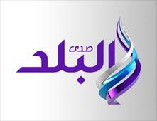 قناة صدي البلد بث مباشر