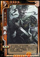 Guan Ping 4