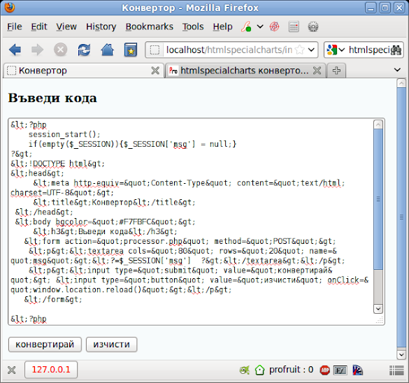 Profruit htmlspecialcharts конвертор