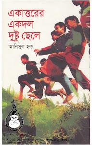 Eakatture Eakdal Dushtu Chhele Anisul Haque