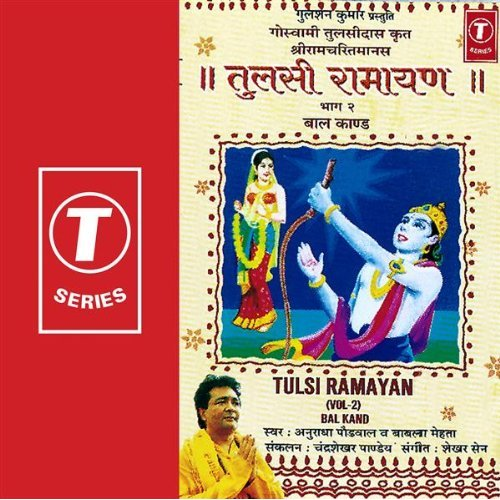 Tulsi Ramayan (Vol-2) Bal Kand By Anuradha Paudwal Devotional Album MP3 Songs
