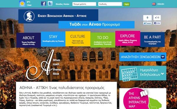 Ένωση Ξενοδόχων Αθηνών-Αττικής Website