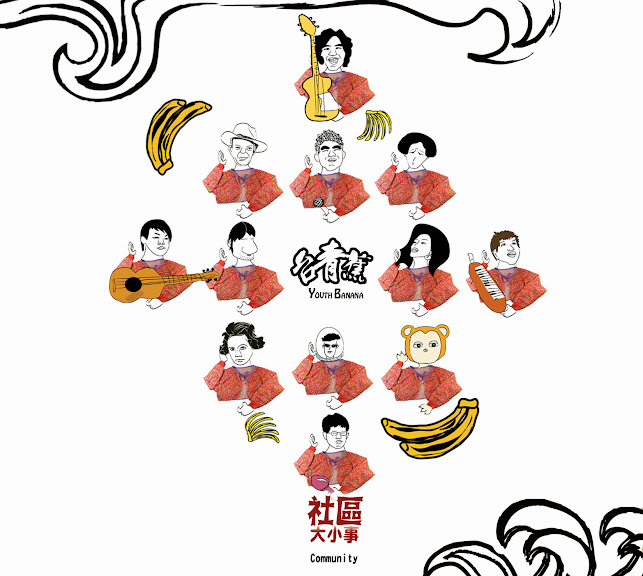台青蕉''社區大小事''專輯介紹