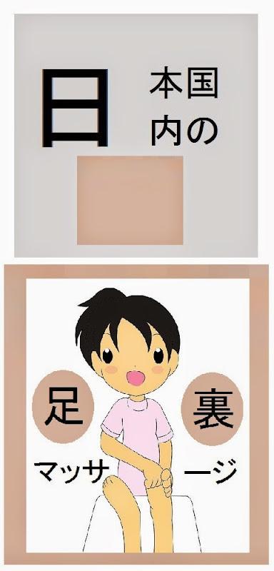 日本国内の足裏マッサージ店情報・記事概要の画像