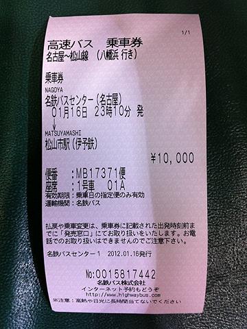 名鉄バス「名古屋~松山線」 乗車券