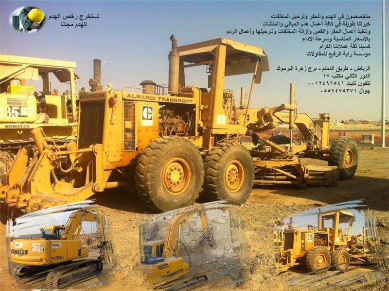 الهدم والحفر وترحيل المخلفات 3-T106-hdm1.jpg