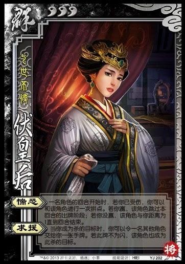 Empress Fu 2