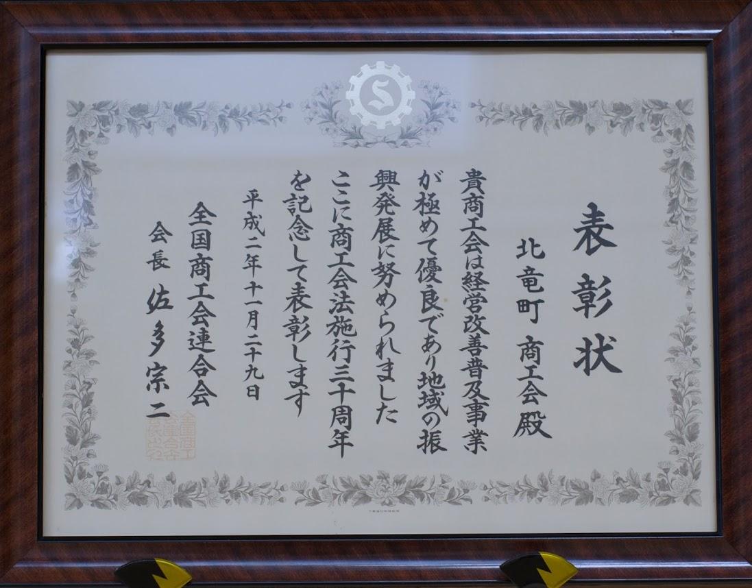 表彰状(1990年)全国商工会連合会