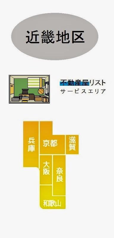 近畿地区の不動産屋情報・記事概要の画像