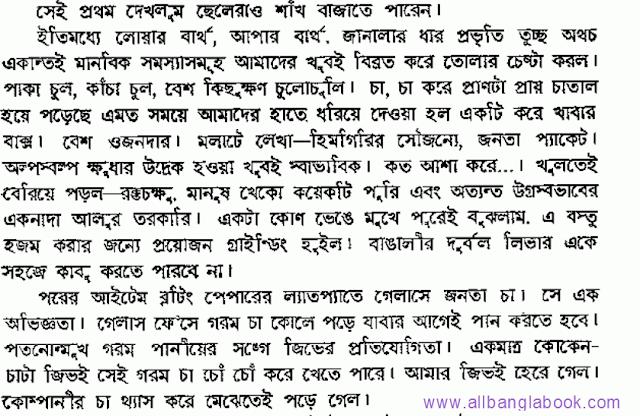 Bangla Book-Kolikata Ache Kolikatatei by Sanjib