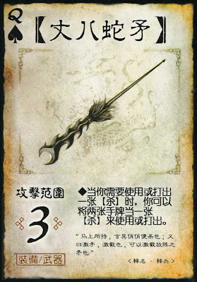Serpent Spear