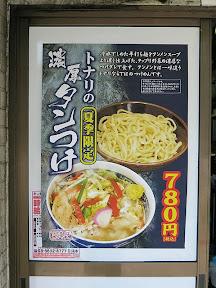 タンメンのつけ麺バージョン「タンつけ」のポスター