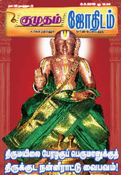 Kumudam Jothidam 03-05-2013 | Free Download Kumudam Jothidam Magazine PDF or Exe This week | Kumudam Jothidam 3rd May 2013 ebook latest at srivideo