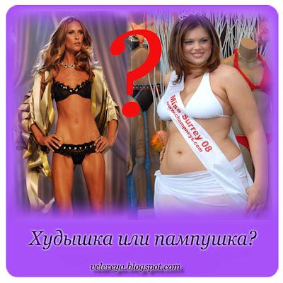 Толстые в моде? Комплексы Успех? Стоит ли быть худышкой? Кого больше любят мужчины худых или девушек в теле?