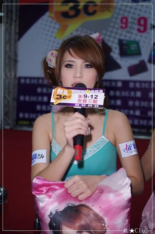 2011台北秋季3C展SG