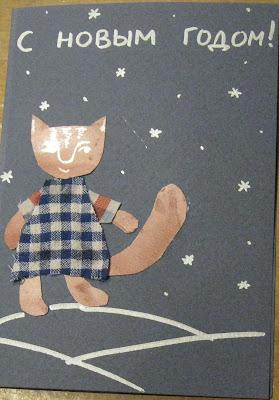 открытка с кошкой
