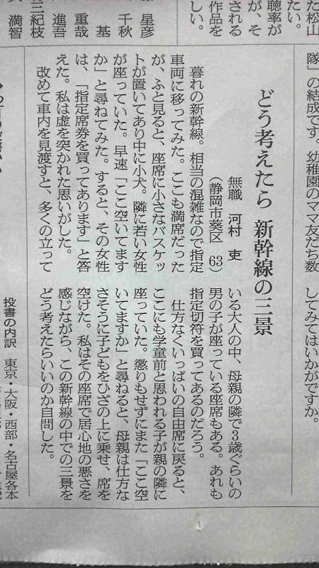 無職63歳 「新幹線で指定券買ってないけど座りたかった。仕方なく親子連れの子供の席を譲ってもらった」 朝日投書