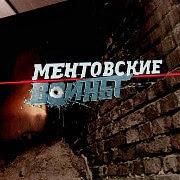 Ментовские войны 8 сезон 1 серия смотреть онлайн бесплатно