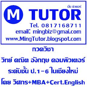 M Tutor เชียงใหม่ สอนวิทย์ คณิต อังกฤษ คอมฯ ป.1-6